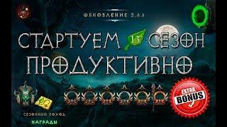 видео: Diablo 3: продуктивный старт 13 сезона