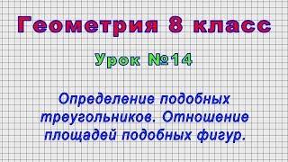 Геометрия 8 класс (Урок№14 - Определение подобных треугольников. Отношение площадей подобных фигур.)