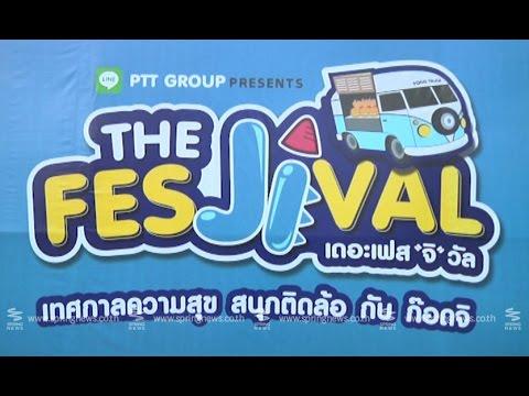 """ปตท.จัดงาน """"The Fesjival"""" เทศกาลความสุข สนุกติดล้อกับก๊อตจิ - Springnews"""