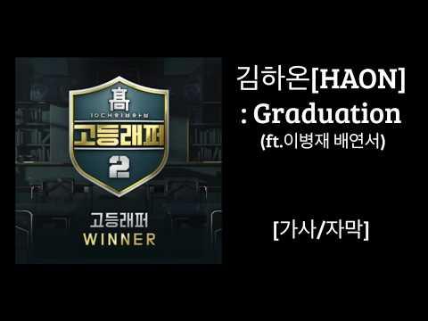 미친놈 다음에 미친놈 나오네;;; 김하온 - Graduation (Ft.이병재,배연서) 가사/자막