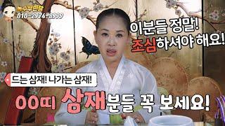 2021년 나가는 삼재! 2022년 드는삼재!  진짜 조심해야할 띠!용한점집,용한무당, 서울,일산 (녹수부인…