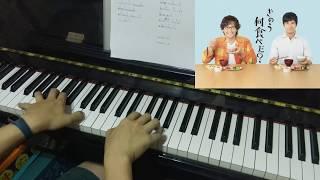[Piano] OAU「帰り道」《きのう何食べた?》OP