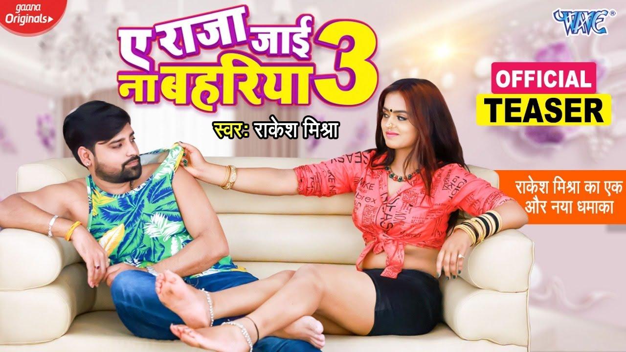 Rakesh Mishra | Official Teaser | ए राजा जाई ना बहरिया 3 | Ae Raja Jayi Na Bahariya 3 | New Song