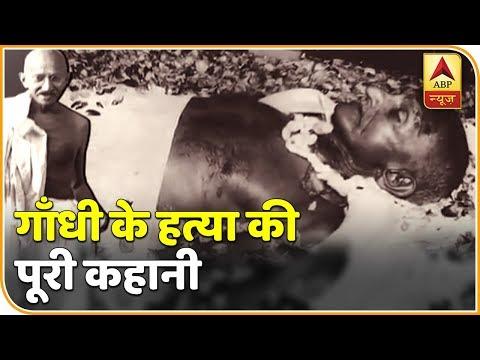 महात्मा गांधी पुण्यतिथि: नाथूराम गोडसे ने कैसे की थी अहिंसा के पुजारी की हत्या? देखिए पूरी कहानी