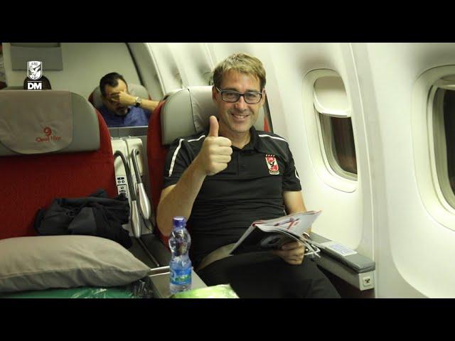 رحلة بعثة الأهلي من مطار القاهرة إلى غينيا الإستوائية