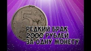 Самые редкие 5 рублей 2009 года за 2000 рублей Легендарный брак подошва