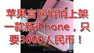 苹果官网悄悄上架一款新iPhone,只要3000人民币!