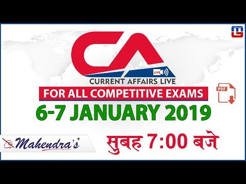 6-7 January 2019 | Current Affairs 2019 Live at 7:00 am | UPSC, Railway, Bank,SSC,CLAT, State Exams