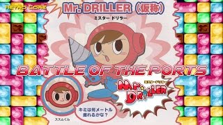 Battle of the Ports - Mr. Driller (ミスタードリラー) Show #92 60fps