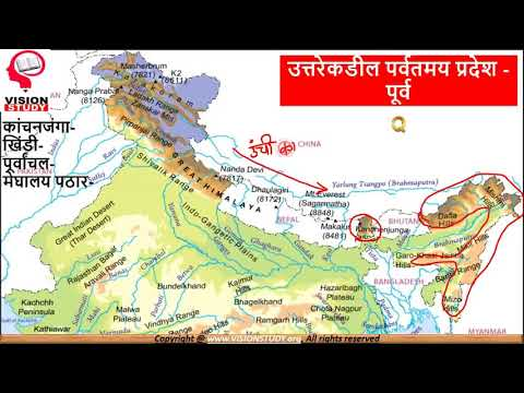 Indian Physical Geography || भारत प्राकृतिक रचना || for mpsc sti psi aso exams ||