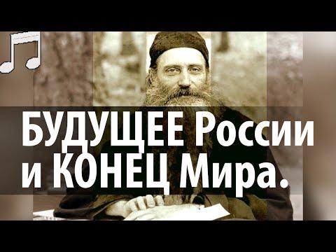 Будущее России и