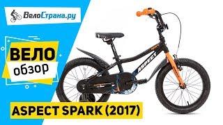 Детский велосипед Aspect SPARK 2017. Обзор