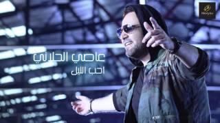 بالفيديو.. عاصى الحلانى يطلق اغنيته الجديدة 'أحب الليل'