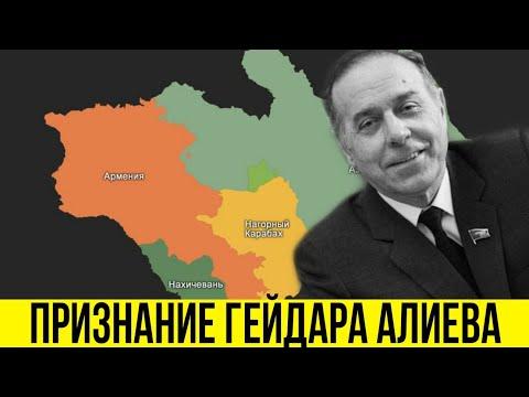АРХИВНЫЕ КАДРЫ: Гейдар Алиев признает, что Нагорный Карабах больше не Азербайджан.