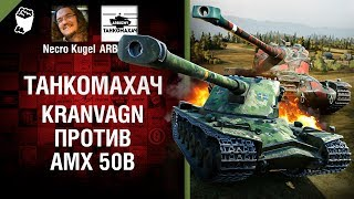 Kranvagn против AMX 50B - Танкомахач №75 - от ARBUZNY и Necro Kugel [World of Tanks]