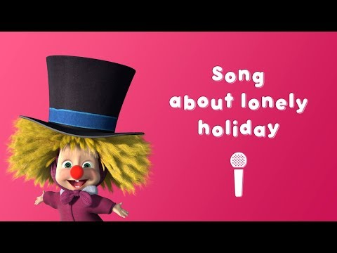 Masha and the Bear - Song about lonely holiday🤡(Sing with Masha!) Karaoke video with lyrics for kids