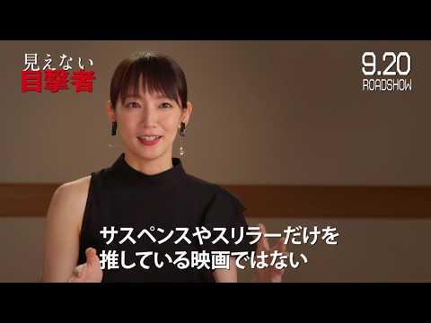【特別映像】映画『見えない目撃者』インタビュー&メイキング