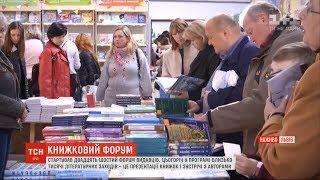 На 26-й BookForum у Львові з'їдуться письменники з 20 країн світу