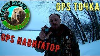 GPS НАВИГАТОР/ GPS ТОЧКА/ ПРИБОР ДЛЯ НАВИГАЦИИ