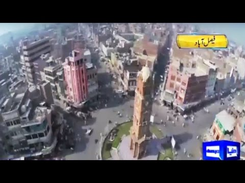 Meri Dunya - 10 November 2016 - Special Report from Faisalabad | Dunya News