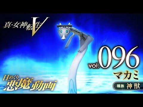 マカミ - 真・女神転生V 日めくり悪魔 Vol.096