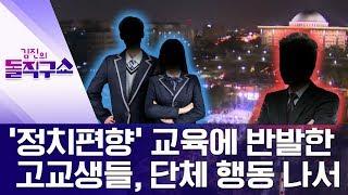 '정치편향' 교육에 반발한 고교생들, 단체 행동 나서 | 김진의 돌직구쇼