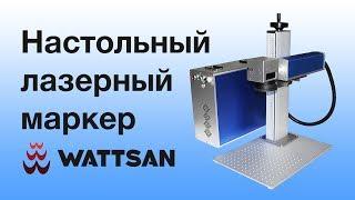 Обзор настольного лазерного маркера WATTSAN (fiber laser marker review)