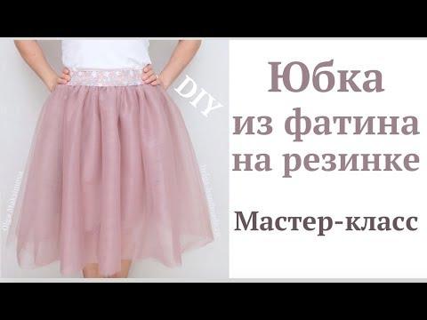 Как сшить пышную юбку из атласа для девочки
