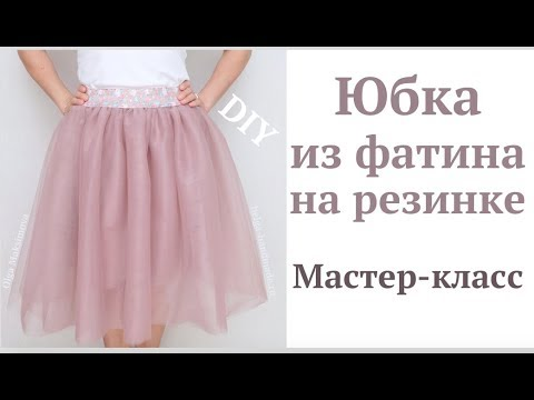 Пошив юбки из фатина своими руками