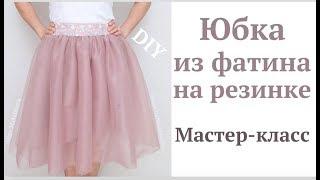 Как сшить юбку из фатина на резинке #DIY Мастер-класс/Пышная юбка