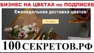 Бизнес по Доставке цветов по подписке Каждый день прибыль как 8 марта(Как сделать так чтобы цветы покупали каждый день как 8 марта. Есть решение - цветы по подписке. Каждый день..., 2016-01-16T22:21:14.000Z)