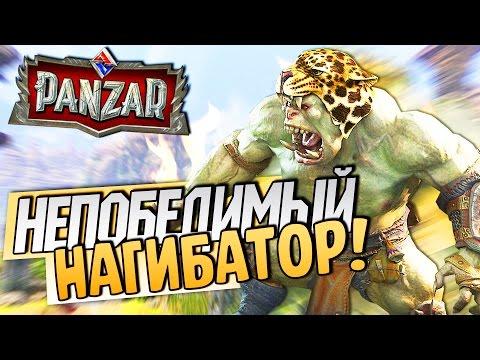 видео: panzar - Я непобедимый Орк-Нагибатор!