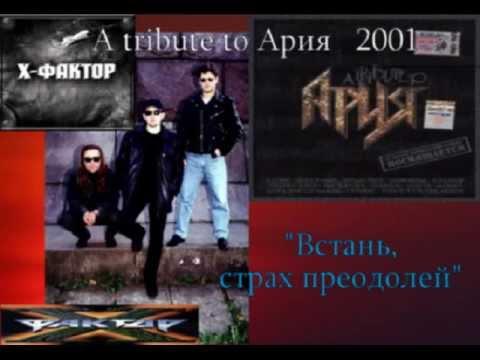 Слушать песню Ария - X-Factor Встань страх преодолей
