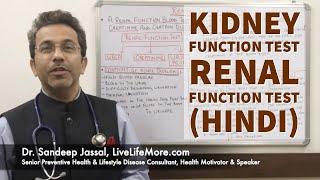 Kidney Function Test | Renal Function Test Hindi | Dr  Sandeep Jassal | LiveLifeMore Diet & Wellness