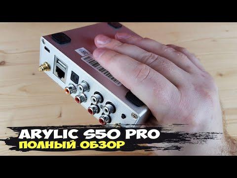 ЦАП, стример и предусилитель Arylic S50 Pro: чудо-коробочка в действии