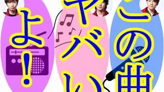 """FM NACK5『A.B.C-Z Go!Go! 5』 (2016.05.14) 五関くんの曲紹介 【名作選3】""""喜んでいるジャニーさん""""編 河合郁人/戸塚祥太/五関晃一."""