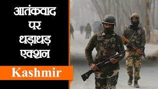 Kashmir में 3 आतंकी ढेर । Jammu में BSF ने ड्रोन को खदेड़ा । Srinagar में Football League शुरू