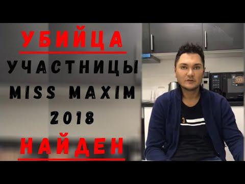 Найден убийца M SS MAX M 2018 Екатерины Караглановой