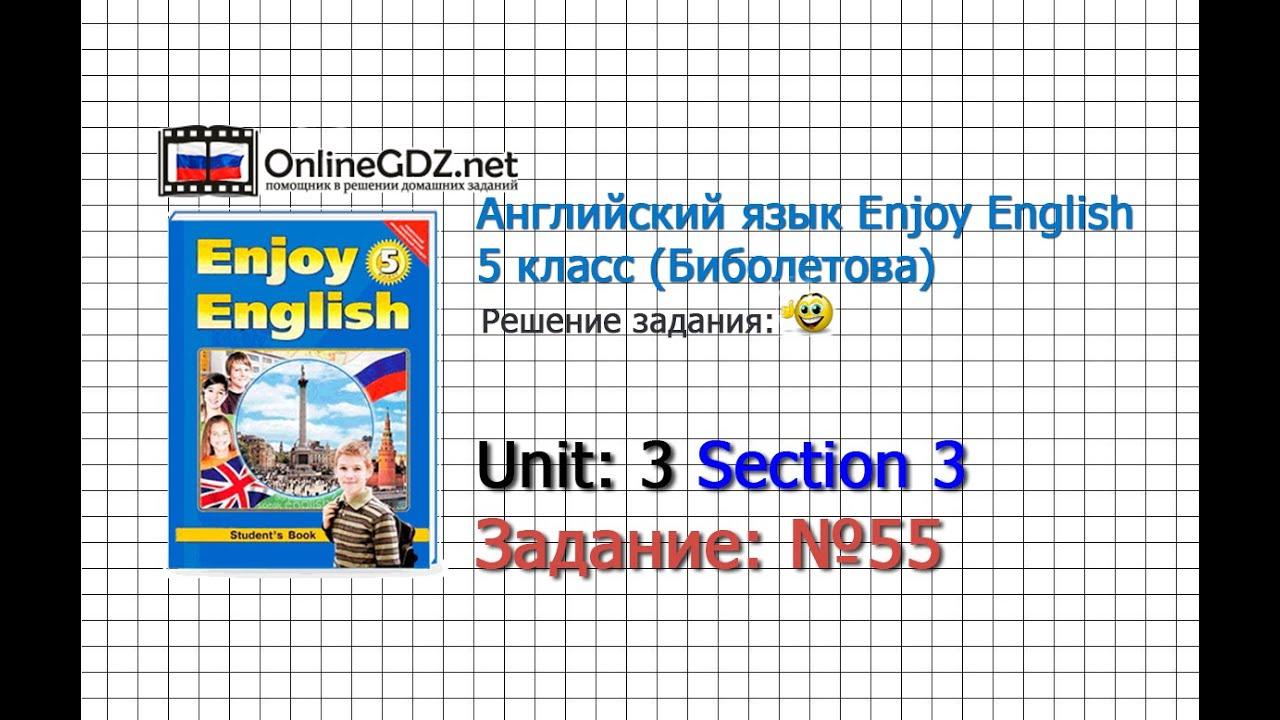 Перевод с английского на русский текст из учебника enjoy english 5 класс