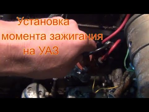 Установка момента зажигания на трамблере УАЗ датчике распределителе
