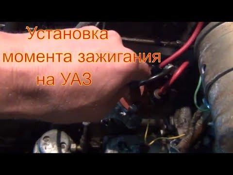 Как выставить зажигание на уаз 417 двигатель