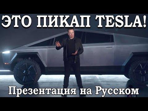 ПРЕЗЕНТАЦИЯ TESLA ПИКАПА 2019 (TESLA CYBERTRUCK)