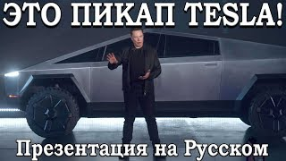 Download ПРЕЗЕНТАЦИЯ TESLA ПИКАПА 2019 (TESLA CYBERTRUCK) Mp3 and Videos