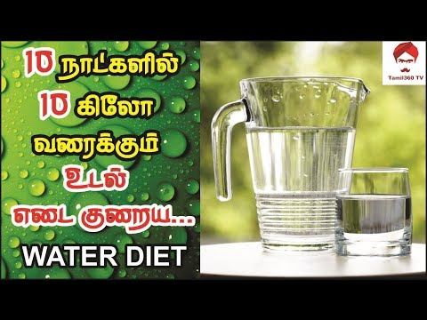 #Weightloss 10 நாட்களில் 10 கிலோ வரைக்கும் எடை குறைய || Water diet for Weight loss in Tamil