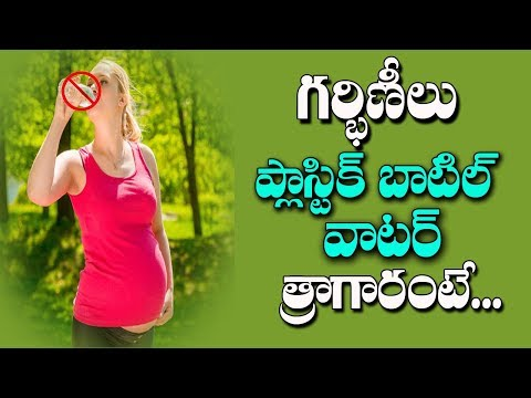 Why Pregnant Women Should Never Drink From Plastic Bottle Water|Health Tips Telugu|Star Telugu YVC |