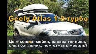 Geely Atlas 1.8 турбо! Какой цвет масса, мойка, расход топлива, снял багажник, чем отмыть мовиль