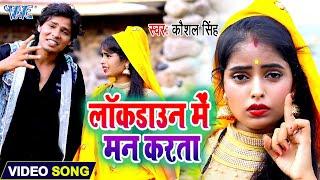 #Video - लॉकडाउन में मन करता I #Kaushal Singh I Lockdown Me Man Karata I 2020 Bhojpuri Song