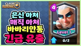 New Clash Royale Update Leaked! - Magic Archer, Sneaky Archer and Barbarian Barrel!?