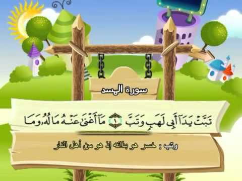 Learn the Quran for children : Surat 111 Al-Lahab (The Flame)