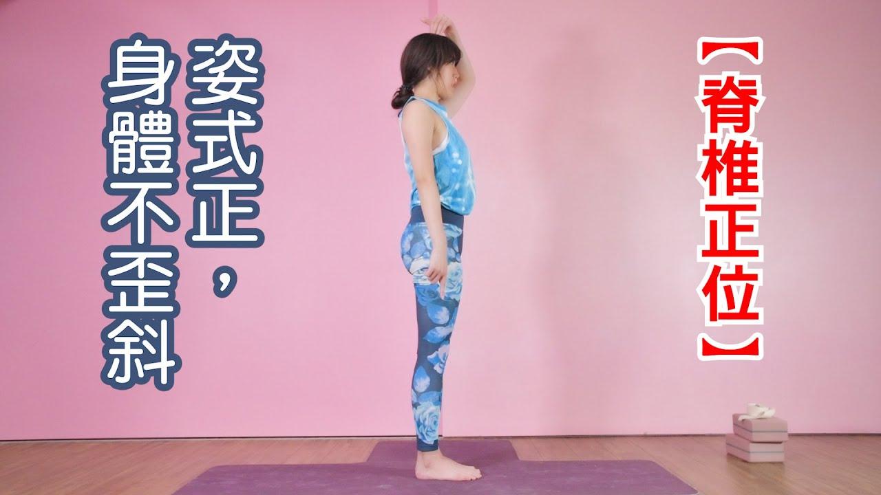 【脊椎正位】姿式正了,身體不歪斜|Naomi老師|YogaAsia 亞洲瑜伽